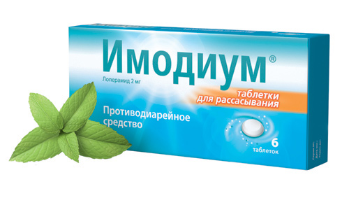 Таблетки Имодиум фото