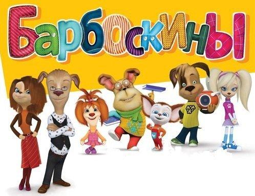 Мультсериал Барбоскины смотреть все новые серии подряд