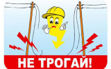 Обучение детей электробезопасности