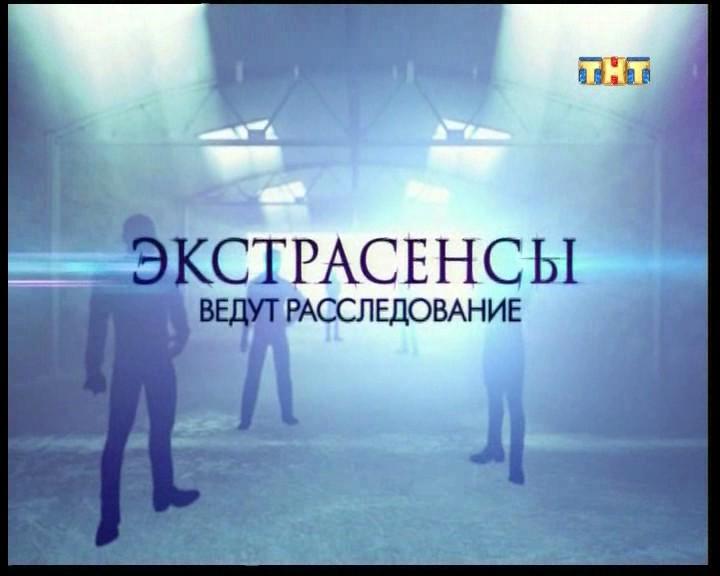 «Смотреть Последний Сезон Следствие Ведут Экстрасенсы» — 2011