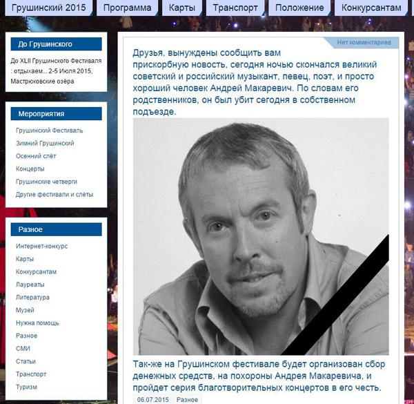 Смерть и похороны Андрея Макаревича