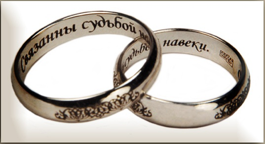 Оригинальная гравировка на обручальных кольцах