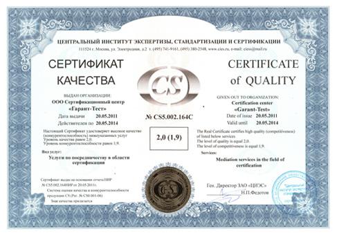 Сертификат качества на продукцию.